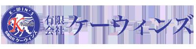 大阪・奈良・京都の警備会社、ガードマン - 【有限会社ケーウィンズ】